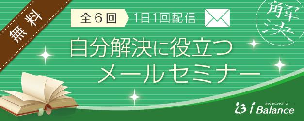 【無料・全6回】自分解決に役立つメールセミナー