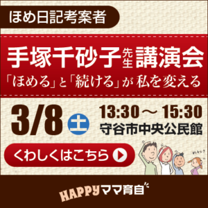 ほめ日記考案者 手塚千砂子先生講演会 守谷市開催