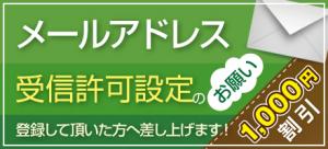 【1,000円割引】メールアドレス受信許可設定のお願い