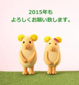 2015あけましておめでとうございます!