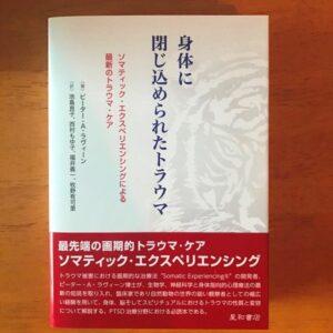 SE(ソマティック・エクスペリエンシング)の本