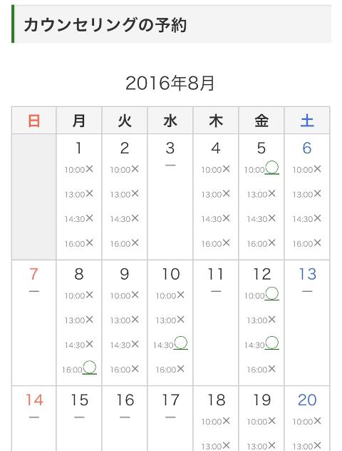 カウンセリングルーム  i Balance予約カレンダー詳細表示