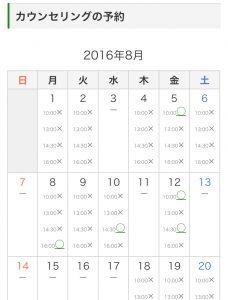 カウンセリングルーム i Balance 予約カレンダー詳細表示