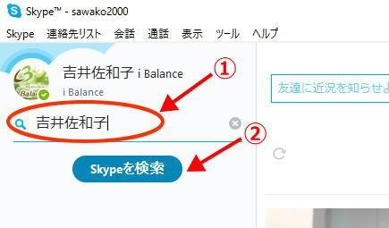 skype044