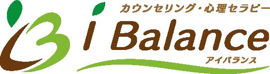 メンタルサポート i Balance (アイバランス)茨城県守谷市