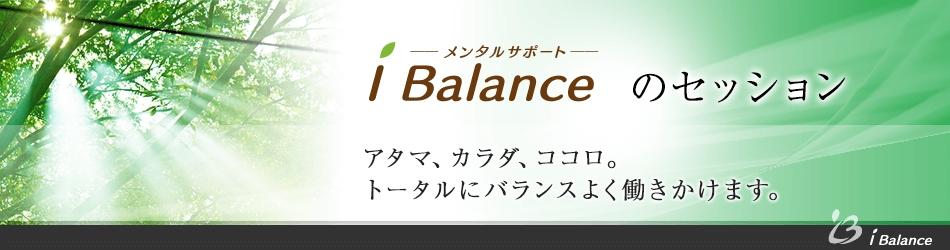 カウンセリングルーム i Balanceのセッション