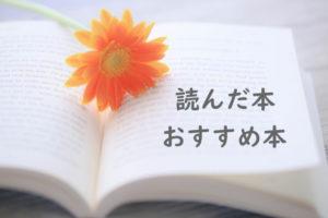 読んだ本、おすすめ本