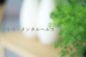 うつ・メンタルヘルス