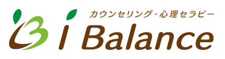 カウンセリング、心理セラピーの  i Balance (アイバランス)茨城県守谷市
