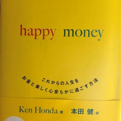 本田健 HappyMoney