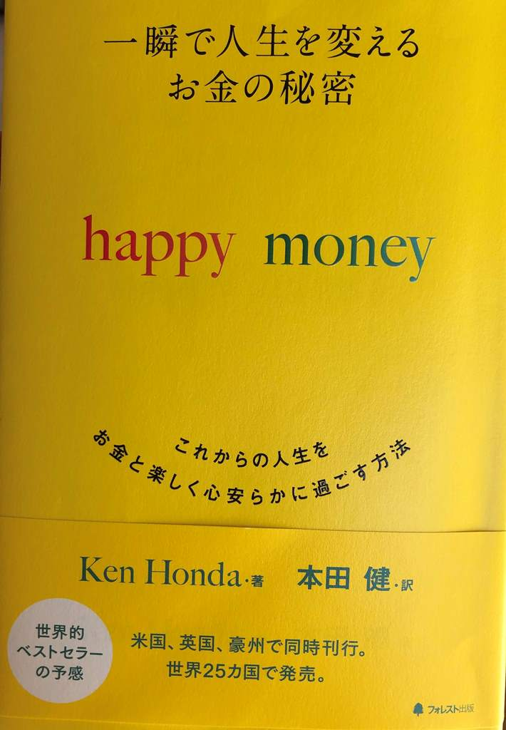 本田健 HappyMoney