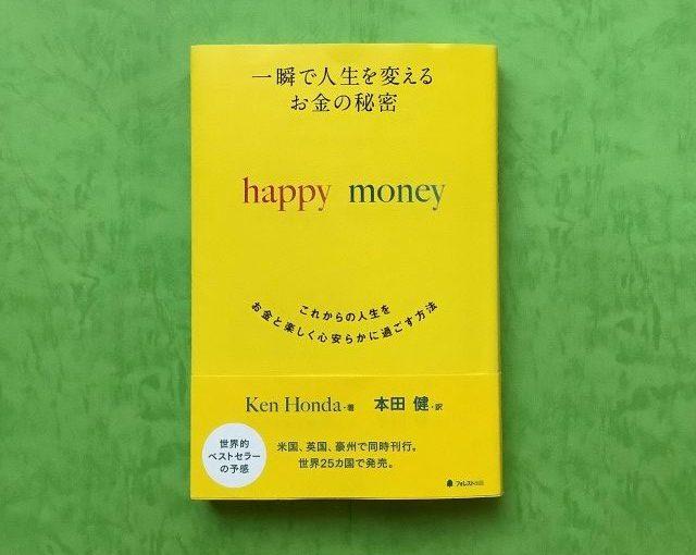 本田健の 一瞬で人生を変えるお金の秘密