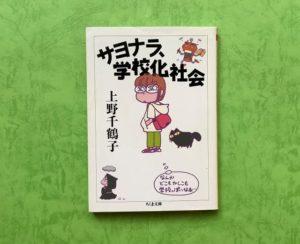 上野千鶴子 サヨナラ、学校化社会