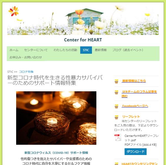 center for HEARTの性暴力サバイバーのためのページ