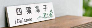 アイバランス四葉凛子プロフィール