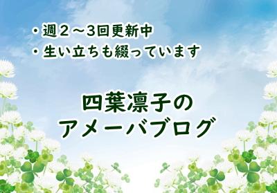 四葉凛子のアメーバブログ