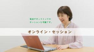 茨城県守谷市のカウンセリングルーム、アイバランス_オンラインセッション