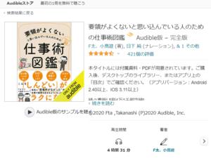 仕事術図鑑のオーディオブック